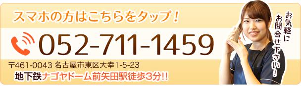 電話番号:052-711-1459