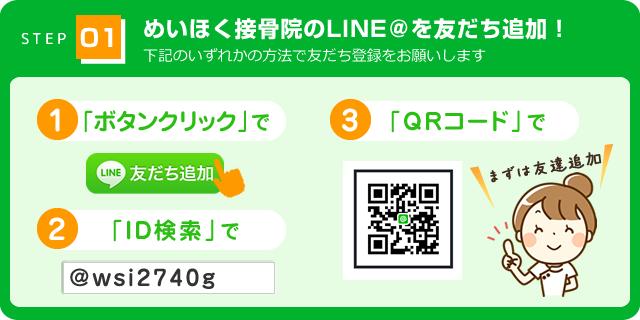 「めいほく整骨院のLINE@を友だち追加!」01.ボタンクリックで!02.ID検索(@meihokubone)で!03.QRコードで!