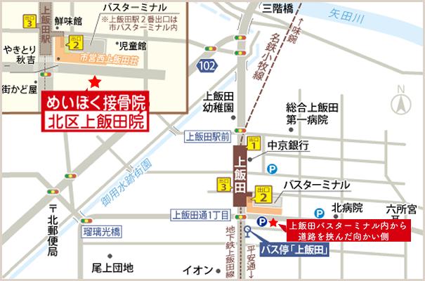 めいほく接骨院北区上飯田院 地図