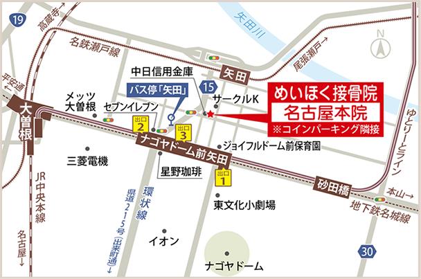 めいほく接骨院名古屋本院 地図