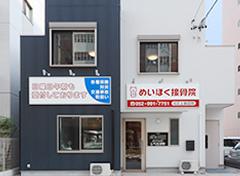 名古屋本院 院の写真