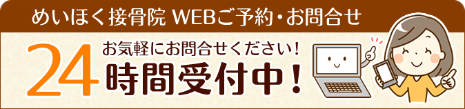 WEBご予約24時間受付中!