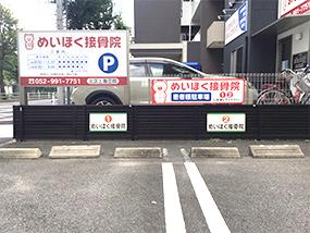 北区上飯田院 専用駐車場アクセス3
