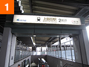 上飯田院は地下鉄上飯田駅2番出口が1番近いです。