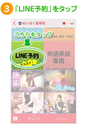 line予約タップ