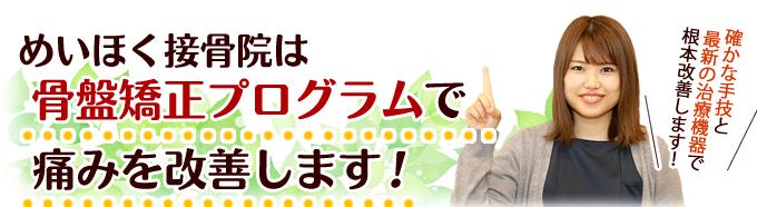 名古屋市北区めいほく接骨院北区上飯田院が選ばれる6つの理由