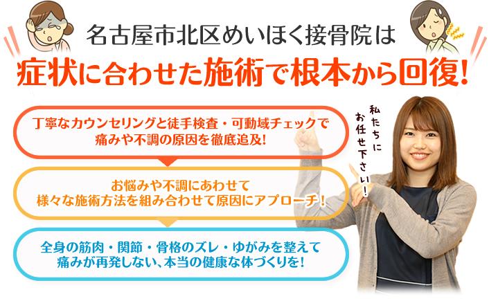 名古屋市北区めいほく接骨院,上飯田院は症状に合わせた施術で根本改善