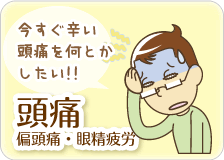 頭痛・偏頭痛・眼精疲労
