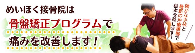 めいほく接骨院北区上飯田院はSPT骨格バランス調整法で改善します!